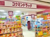 (株)コクミン 堂島店