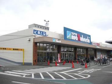 スーパーマルハチ・大開店の画像1