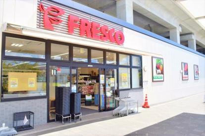 フレスコ 淀駅店の画像1