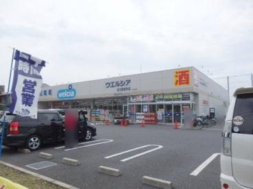 ウエルシア 足立西新井店の画像1
