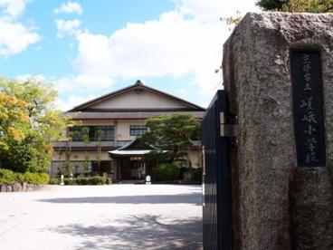 京都市立 嵯峨小学校の画像1
