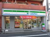ファミリーマート中野沼袋四丁目店