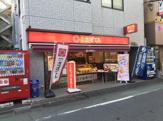 さぼてん 新井薬師店