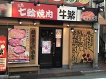 牛繁 新井薬師店