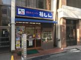福しん 新井薬師店