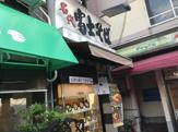 名代 富士そば 新井薬師店