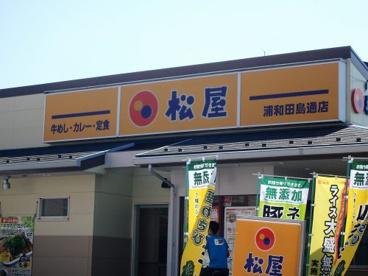 松屋 浦和田島通店の画像1