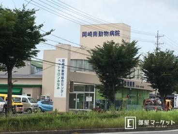 岡崎南動物病院の画像1