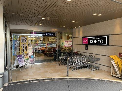 KOHYO JR奈良店の画像