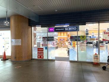 KOHYO JR奈良店の画像2