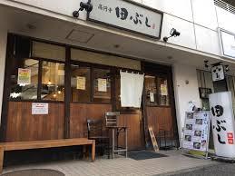 麺処田ぶし 横浜店の画像1