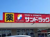 サンドラッグ 浦和西堀店
