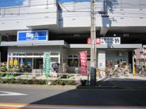 ビッグ・エー板橋坂下店