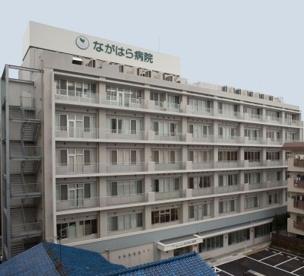 長原病院の画像1