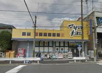 マツモトキヨシ 横浜前里町店