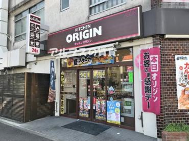 キッチンオリジン 蒔田店の画像1