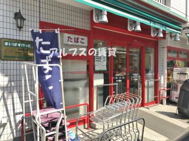 まいばすけっと 蒔田駅北店の画像1