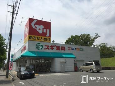 スギ薬局 上地店の画像1