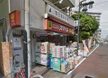 ドラッグストアスマイル 武蔵新田店