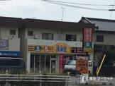 洗濯王 上地店