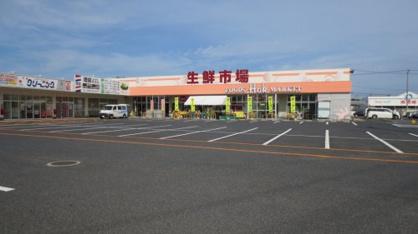 フーズマーケットHOK 夜見店の画像1