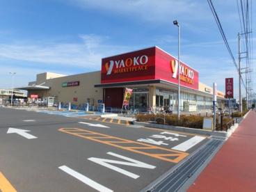 ヤオコー鶴ヶ島店の画像1