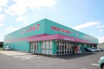 スーパードラッグストアコスモス豊浦店