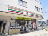 セブンイレブン東村山栄町1丁目店