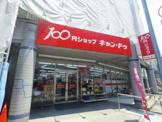 キャン・ドゥ(100円ショップ)