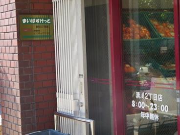 まいばすけっと清川2丁目店の画像3