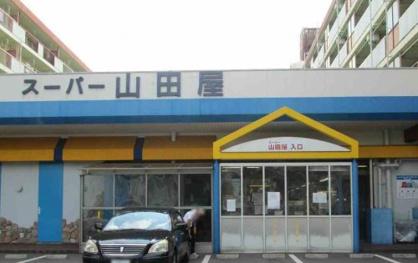 スーパー山田屋 桃山店の画像1