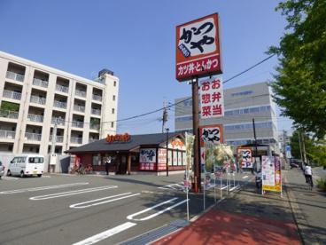 かつや 博多東光寺店の画像1
