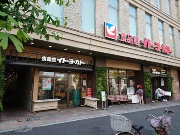 イトーヨーカドー 食品館王子店の画像1