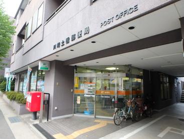 川崎土橋郵便局の画像1