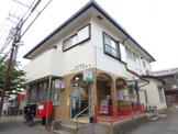川崎宮前平郵便局