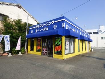 ハニー東京クリーニング半道橋店の画像1