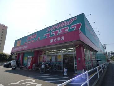 ディスカウントドラッグコスモス東光寺店の画像1