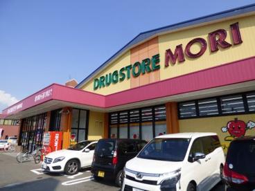 ドラッグストアモリ 東那珂店の画像1