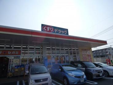 ドラッグセガミ福岡空港南店の画像1