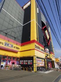 ドン・キホーテ福岡空港南店の画像1