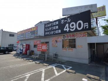 とんかつ大将 筑紫通り店の画像1