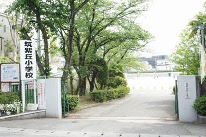 福岡市立筑紫丘小学校の画像1