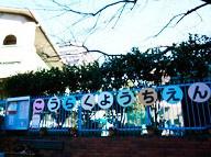 後楽幼稚園