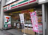 セブンイレブン 新宿2丁目店