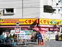 どらっぐぱぱす 東池袋店