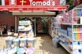 トモズ野沢店