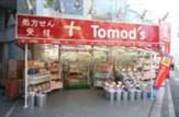 トモズ 代沢店