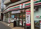 セブンイレブン世田谷千歳船橋店