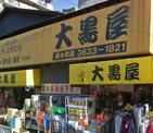 大黒屋錦糸町店