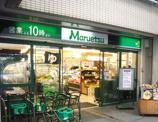 マルエツ お台場店